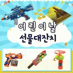 [하민]장난감/어린이날선물/비눗방울/손선풍기/버블