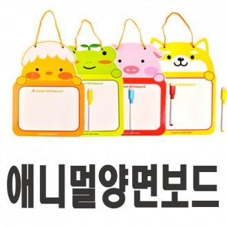 애니멀양면보드/어린이선물사은품/화이트보드
