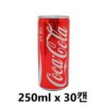 코카콜라음료 코카콜라 250ml x 30캔