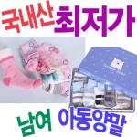 [부광유통]국산아동양말/캐릭터패턴양말
