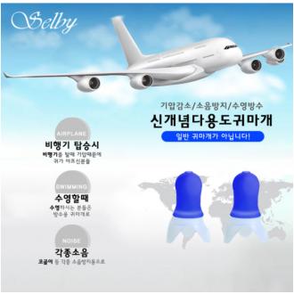 비행기귀마개 여행준비물 여행필수품