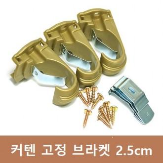 커튼브라켓 25mm (3개 1세트)