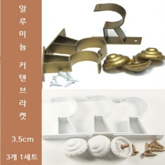 알미늄 커튼브라켓 35mm (골드 화이트 색상선택가능)