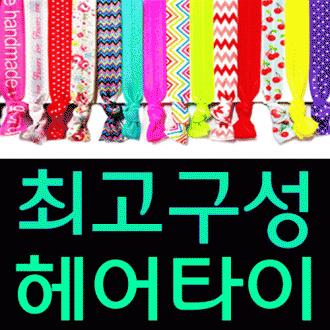 [옥희짱]엘라스틱헤어타이/헤어밴드/팔찌/헤어끈/슈슈