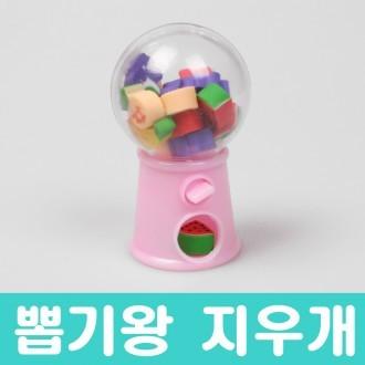 뽑기왕지우개/학용품/문구/캐릭터지우개/유치원