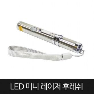 LED 미니 레이저 후레쉬 랜턴 손전등 LED라이트