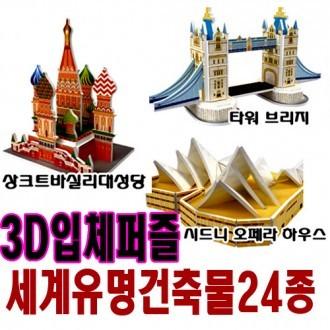 3D 입체퍼즐 24종/종이퍼즐/페이퍼퍼즐/유명건축물