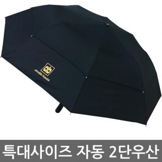 아놀드바시니 특대 2단우산/2단자동우산/2단 자동우산