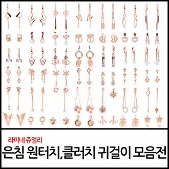 [라피네] 은침 실버 귀걸이 모음전/원터치귀걸이
