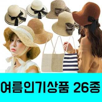 [지노몰]여름인기상품 13종/밀짚모자/밀짚가방/라탄백