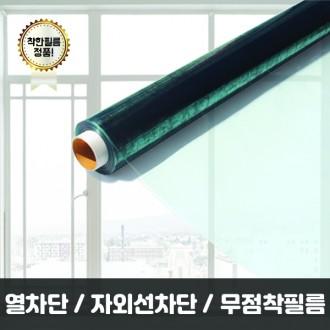 [착한필름] 자외선차단 투명무점착 단열필름시트 10m