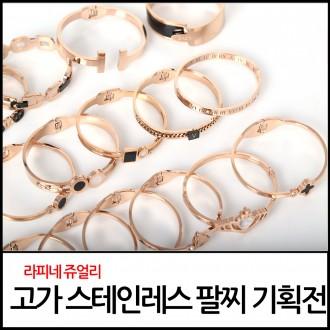 [라피네] 고가 스테인레스팔찌/써지컬팔찌/뱅글팔찌/