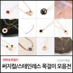 [라피네]스테인레스목걸이/써지컬목걸이/스텐목걸이-C