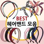 [에스디몰]인기헤어밴드모음/머리띠