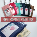 멀티 목걸이 카드지갑 지갑형 지퍼형 6종 vol.6 키홀