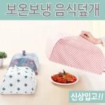 [월드온] 일러스트 보온보냉 음식덮개 소 대