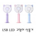 옹기종기/USB LED고양이선풍기/휴대용선풍기
