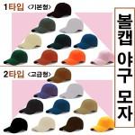 [ANB7]11종볼캡야구모자/스냅백/무지모자/썬캡/레저용