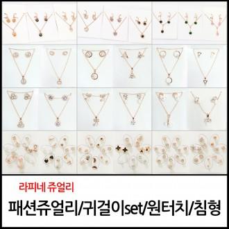 [라피네] 사슴뿔 악세사리 진열대/최저가판매
