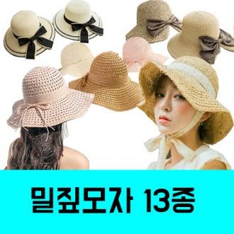 [지노몰]모자/밀짚모자/여름모자/왕골모자/비치모자