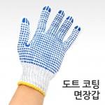 [월드온]목장갑 코팅장갑 도트코팅 면장갑 미끄럼방지