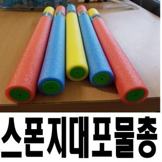 스폰지물총/최저가판매/워터파크/수영장/판매용사은품
