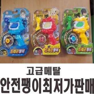 고급메탈팽이/최저가판매/어린이선물사은품판매용