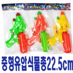 팡팡물총/최저가판매/22.5cm/어린이물총/사은품선물