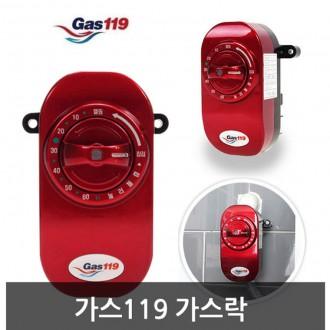 가스 119 가스락 가스차단기/가스안전차단타이머