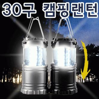 랜턴 [30구캠핑랜턴] LED랜턴/후레쉬/렌턴/램프