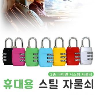 *핑크돼지*휴대용스틸자물쇠/자물쇠/휴대용자물쇠