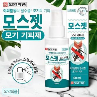 [일양약품]모기기피제50mL/모기/진드기/스프레이/유아
