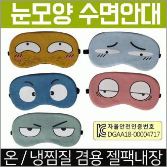 [눈모양 수면안대][지오무역]숙면안대/안대/KC인증