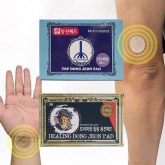 [동전패드 120매]동전패치 동전패드 건강패드