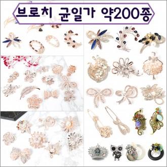 라피네 브로치50종모음전/큐빅/진주/캐스팅/옷핀/엔틱
