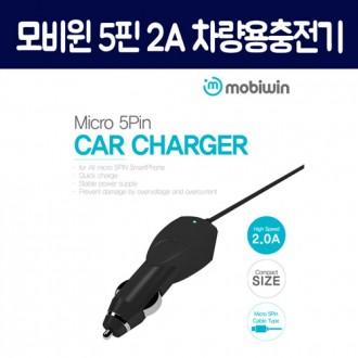 [엘투존] 모비윈 5핀 2A 차량용 일체형 충전기