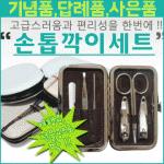 [3대천왕] 손톱깍이세트/판촉물/사은품/답례품/인쇄