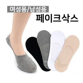 [ANB7]남녀/페이크삭스/4칼라/덧신/패션양말/무지양말
