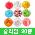 슬라임20종/최저가판매/액체괴물/클레이/�G흙/점토