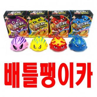 (신제품)배틀팽이카/2가지기능/어린이날선물사은품