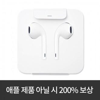 [애플] Apple 아이폰 7 8 X 이어폰 아이폰 X 박스제품