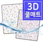 유아3D매쉬 매트/쿨매트/사계절매트/에어매트