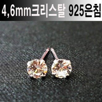 4mm 6mm크리스탈 925 은침 귀걸이