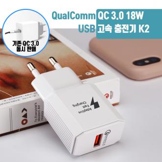 퀄컴 퀵차지 3.0고속충전기 퀵차지3.0(한국국내배송)