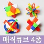 (신제품)매직큐브4종/퍼즐/남녀노소/어린이선물사은품