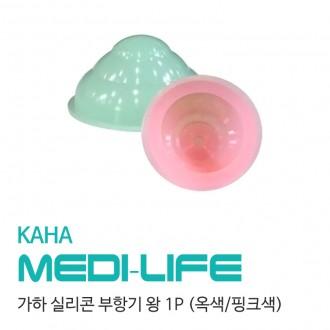 가하 실리콘 부항기 왕 1개입 (옥색/핑크색)