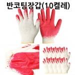 반코팅장갑 10켤레세트 손바닥코팅 목장갑 면장갑 작