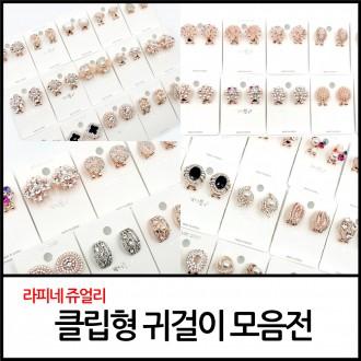 [라피네]스테인리스귀걸이/써지컬/스텐귀걸이-E