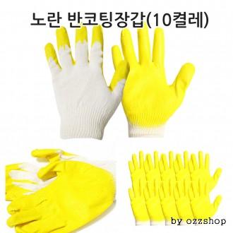 노랑 반코팅장갑 10켤레세트 고급코팅 목장갑 작업장