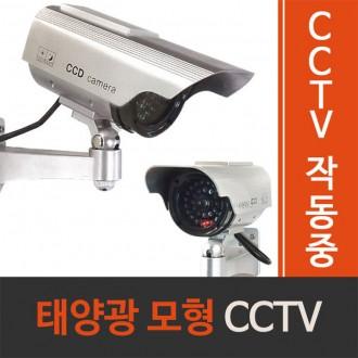 태양열 태양광모형CCTV 감시카메라 가짜CCTV 방범용